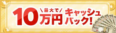 大感謝祭 最大10万円キャッシュバック or お好きな家電が当たる!