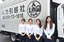 人力引越社 福岡支社のメイン画像
