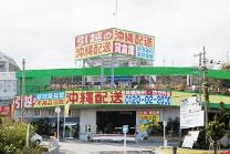 引越・輸送の沖縄配送(株)のメイン画像