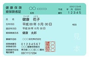 国民健康保険 - National Health Insurance (Japan) - JapaneseClass.jp