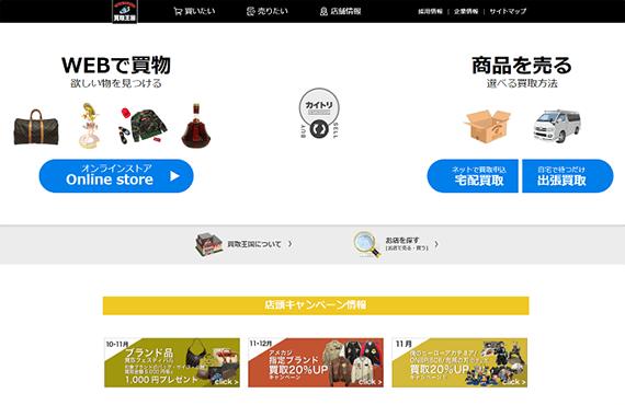 買取 王国 オンライン