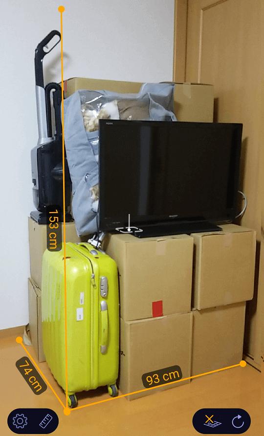 アプリ「AR ruler」で積み上げた荷物のサイズを測った写真
