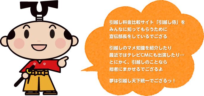 引越し料金比較サイト『引越し侍』をみんなに知ってもらうために宣伝部長をしているでござる